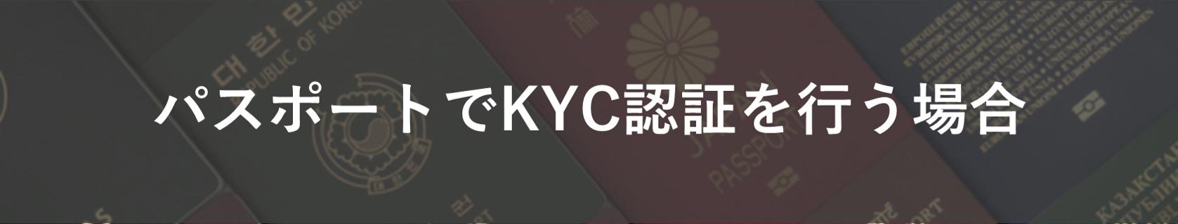 パスポートでKYC認証を行う場合