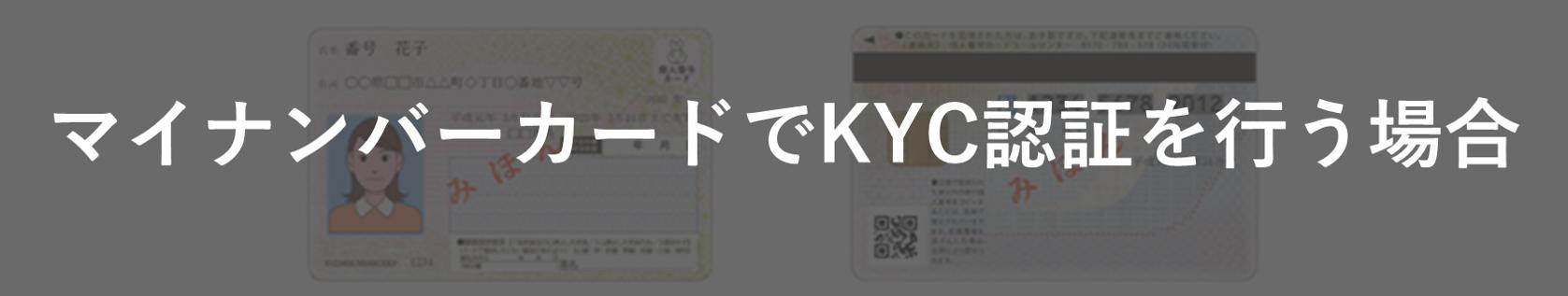 マイナンバーカードでKYC認証を行う場合