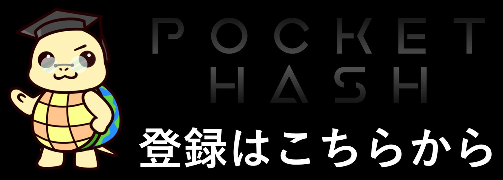 ハッシュ ポケット